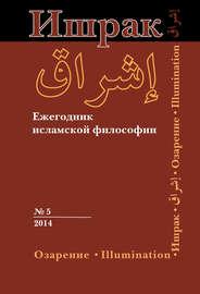 Ишрак. Ежегодник исламской философии №5, 2014 / Ishraq. Islamic Philosophy Yearbook №5, 2014