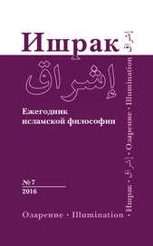 Ишрак. Ежегодник исламской философии №7, 2016 / Ishraq. Islamic Philosophy Yearbook №7, 2016