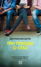 Книга Три правды о себе