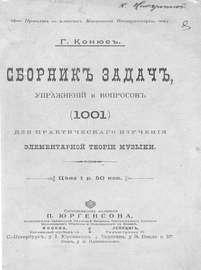 Сборник задач, упражнений и вопросов (1001) для практического изучения элементарной теории музыки