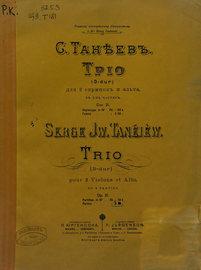 Трио D-dur для 2-х скрипок и альта в 4-х ч.
