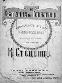 Сватання на Гончарiвцi