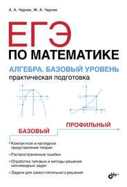 ЕГЭ по математике. Алгебра. Базовый уровень. Практическая подготовка