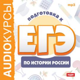 Курсы «Подготовка к ЕГЭ по истории России»