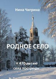 Родное село. К 470-летию села Кострецы