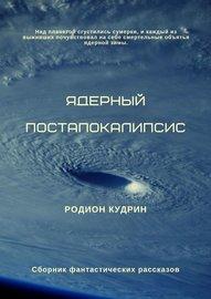 Ядерный постапокалипсис. Сборник фантастических рассказов