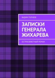 Записки генерала Жихарева. Роман ужасов