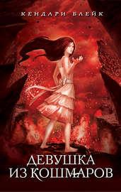 Книга Девушка из кошмаров
