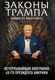Книга Законы Трампа. Амбиции, эго, деньги и власть