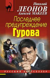 Книга Последнее предупреждение Гурова