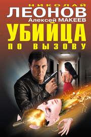 Книга Убийца по вызову