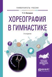 Хореография в гимнастике 2-е изд., испр. и доп. Учебное пособие для вузов