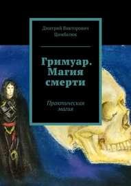 Гримуар. Магия смерти. Практическая магия