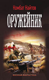 Книга Оружейник