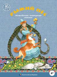 Рыжий пёс. Алтайские народные сказки