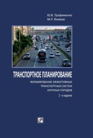 Транспортное планирование: формирование эффективных транспортных систем крупных городов