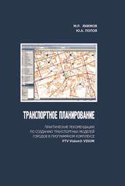 Транспортное планирование: практические рекомендации по созданию транспортных моделей городов в программном комплексе PTV Vision® VISUM