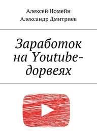 Заработок на Youtube-дорвеях