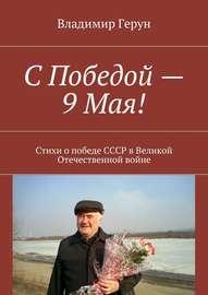 С Победой – 9 Мая! Стихи о победе СССР в Великой Отечественной войне