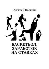 Баскетбол: заработок на ставках
