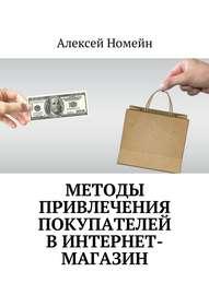 Методы привлечения покупателей в интернет-магазин