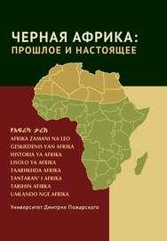 Черная Африка: прошлое и настоящее. Учебное пособие по Новой и Новейшей истории Тропической и Южной Африки