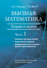 Высшая математика. Теория и задачи. Часть 1. Линейная и векторная алгебра. Аналитическая геометрия. Дифференциальное исчисление функций одной переменной