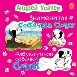 Знаменитая собачка Соня (с участием Ирины Богушевской)