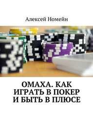 Омаха. Как играть в покер и быть в плюсе