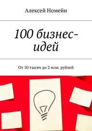 100 бизнес-идей. От 50 тысяч до 2 млн. рублей