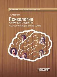 Психология только для студентов