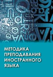 Методика преподавания иностранного языка