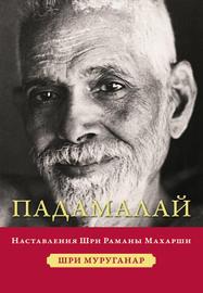 Падамалай. Наставления Шри Раманы Махарши