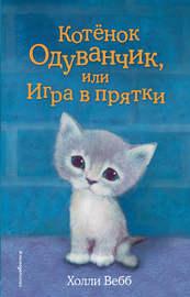 Книга Котенок Одуванчик, или Игра в прятки