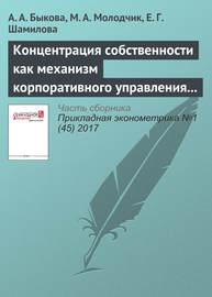Концентрация собственности как механизм корпоративного управления в российских публичных компаниях: влияние на финансовые результаты деятельности