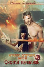 Хроники Драконов, книга 2: Охота началась