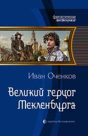 Книга Великий герцог Мекленбурга