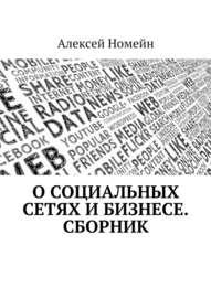 О социальных сетях и бизнесе. Сборник