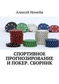Спортивное прогнозирование и покер. Сборник
