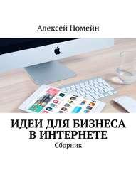 Идеи для бизнеса в Интернете. Сборник