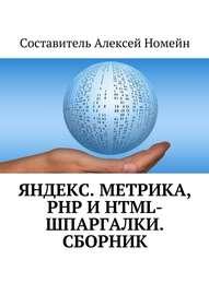 Яндекс.Метрика, PHP и HTML-шпаргалки. Сборник