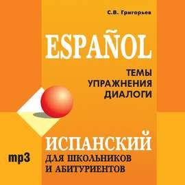 Испанский для школьников и абитуриентов