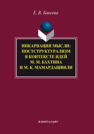 Инкарнация мысли. Постструктурализм в контексте идей М. М. Бахтина и М. К. Мамардашвили