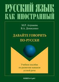 Давайте говорить по-русски. Учебное пособие по развитию навыков устной речи