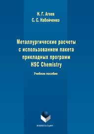 Металлургические расчеты с использованием пакета прикладных программ HSC Chemistry
