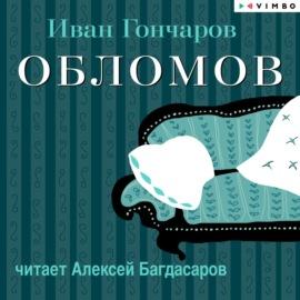 Обломов (в исполнении Алексея Багдасарова)