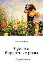 Луиза и бархатные розы