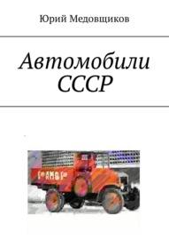 Книга Автомобили СССР