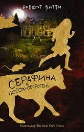 Книга Серафина и посох-оборотень