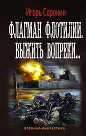 Книга Флагман флотилии. Выжить вопреки